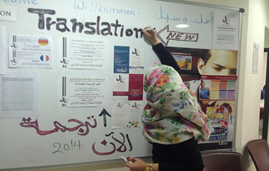 Arabic - German - English
